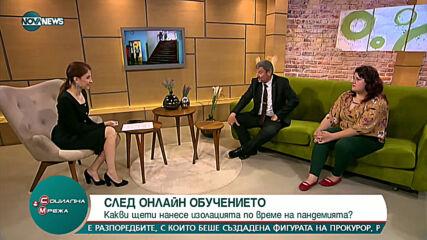 """""""Социална мрежа"""" (11.05.2021)"""
