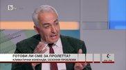 Климат и извънземни - интервю с проф. Лъчезар Филипов и Емил Чолаков