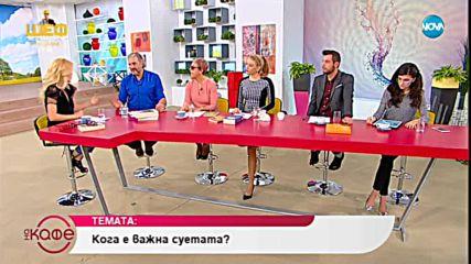 Румяна Маринова - За професионалния успех извън модния подиум - На кафе (10.01.2019)