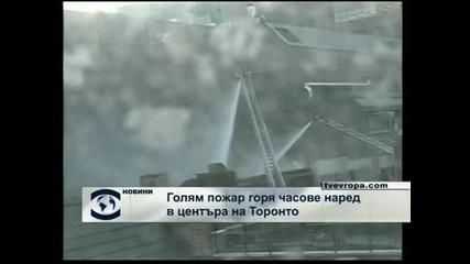 Голям пожар горя часове наред в центъра на Торонто