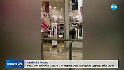 """Вода заля няколко магазина в търговския център на бул. """"Цариградско шосе"""""""