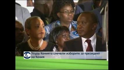 Кения избра президент