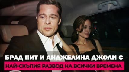 Брад Пит и Анджелина Джоли с най-скъпия развод на всички времена
