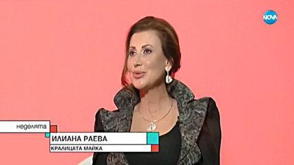 Илиана Раева: България направи революция в ансамблите