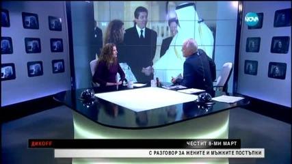Миролюба Бенатова представя Шафнера от вагона-убиец в телевизионно интервю - Дикoff