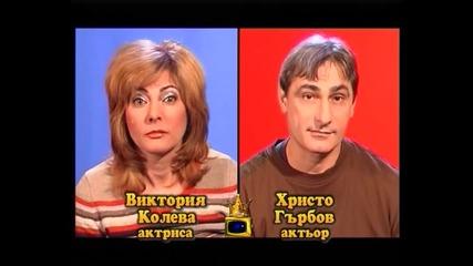 Блиц - Виктория Колева  и Христо Гърбов