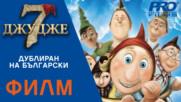 Седмото джудже (The 7th Dwarf) ПЪЛНОМЕТРАЖЕН ФИЛМ