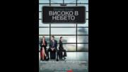 Високо в небето (синхронен екип 1, дублаж по Нова телевизия на 07.04.2012 г.) (запис)