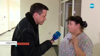 РАЗСЛЕДВАНЕ НА NOVA: Болница в София усвоила четвърт милион за фиктивни курсове по английски