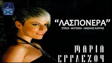 Lasponera - Maria Egglezou _ New Song 2013 - Кална вода - превод