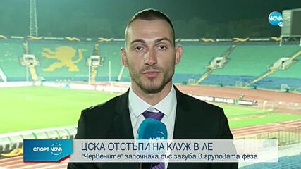 Спортни новини (22.10.2020 - късна емисия)