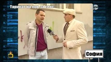 Тарикат на лов за секс (3та част) - Господари на ефира (10.09.2014)
