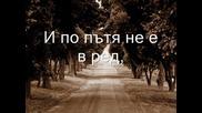 Владимир Висоцки - Моя циганская /превод/