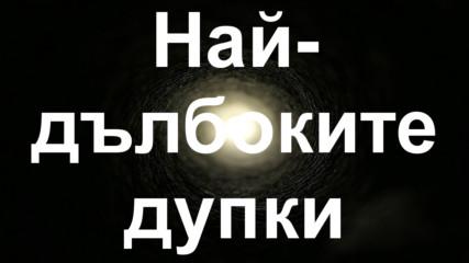 Най-дълбоките дупки в света