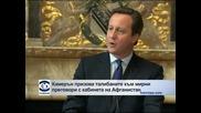 Камерън призова талибаните да преговарят с правителството на Афганистан