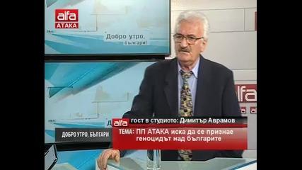 Добро утро, българи!- Димитър Аврамов - Атака иска да се признае геноцидът над българите. 27.03.2014