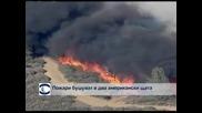 Пожари бушуват в Калифорния и Ню Мексико