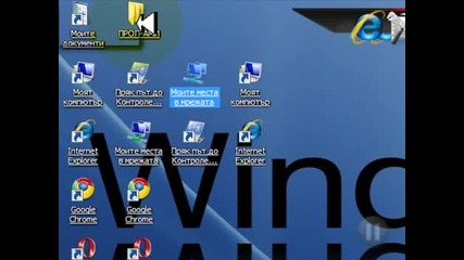 клониране на икони (става само при Win Vista)