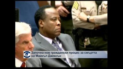Започна нов процес за смъртта на Майкъл Джексън
