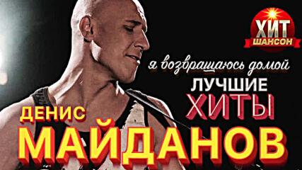 Денис Майданов - Я возвращаюсь домой - Лучшие Хиты