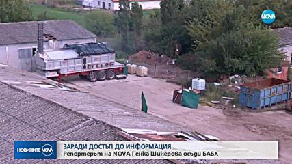 Репортерът на NOVA Генка Шикерова осъди БАБХ