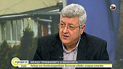 Лекар от Александровска болница обяви гладна стачка
