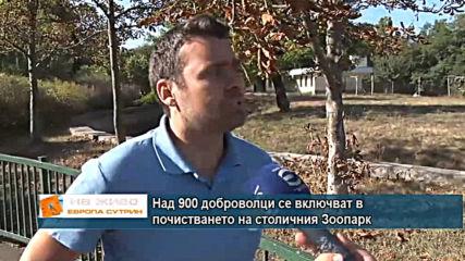 Над 900 доброволци се включват в почистването на столичния Зоопарк