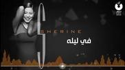 * Арабска * Sherine - Fe Leila