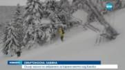 СМЪРТОНОСНА ЛАВИНА: Скиор загина на забранено за каране място над Банско