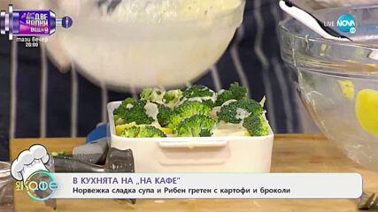 """Рецептите днес: Норвежка сладка супа и Рибен гретен с картофи и броколи - """"На кафе"""" (22.02.2021)"""