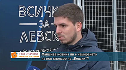 """Фалшива новина ли е намирането на нов спонсор на """"Левски""""?"""