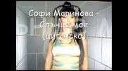 Sofi Marinova - Slunce moe cigansko