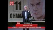 И в Благоевград искат Волен Сидеров за премиер, 29.09.2014г.