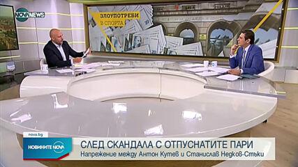 Новините на NOVA NEWS (17.06.2021 - 23:00)