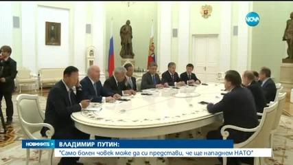 Путин: Само болен човек може да си представи, че ще нападнем НАТО