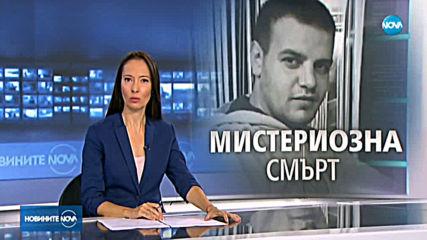 Новините на NOVA (14.10.2019 - обедна емисия)