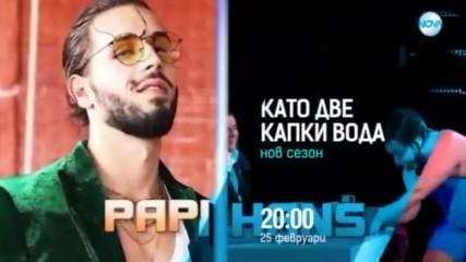 ТИТА и Papi Hans в сезон 7 на
