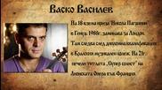 Виртуозът цигулар - Васко Василев!