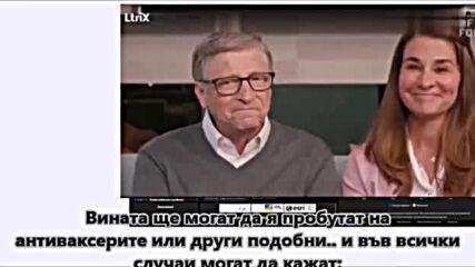 Д-р Бодо Шифман цитира Бил Гейтс