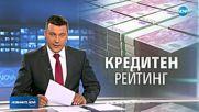 """""""Фич"""" потвърди: Кредитният рейтинг на България със стабилна перспектива"""