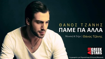 Pame Gia Alla ~ Thanos Tzanis _ Greek New Single 2015