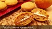 Сладки с тиква и крема сирене   Kitchen of Tolik