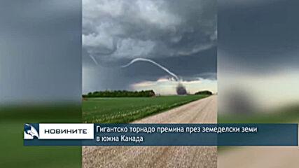 Гигантско торнадо премина през земеделски земи в южна Канада
