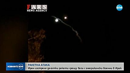Иран изстреля ракети по американски бази в Ирак