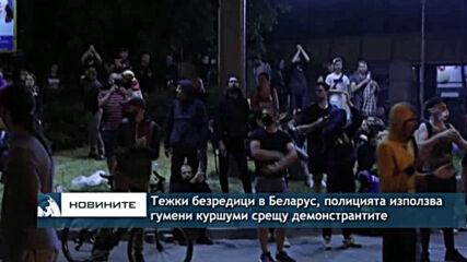 Тежки безредици в Беларус, полицията използва гумени куршуми срещу демонстранти