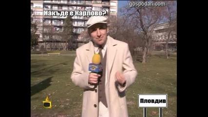 Накъде е Карлово? - 3