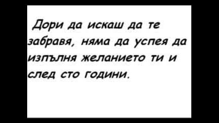 Обичам Те ! И Ти Трябва Да Знаеш Това !