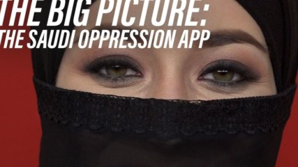 The Saudi app that keeps women oppressed