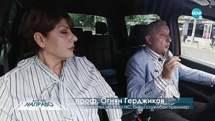 """""""Карай направо"""" с проф. Огнян Герджиков (23.05.2020)"""