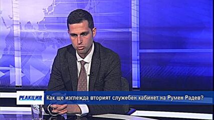 Как ще изглежда вторият служебен кабинет на Румен Радев?